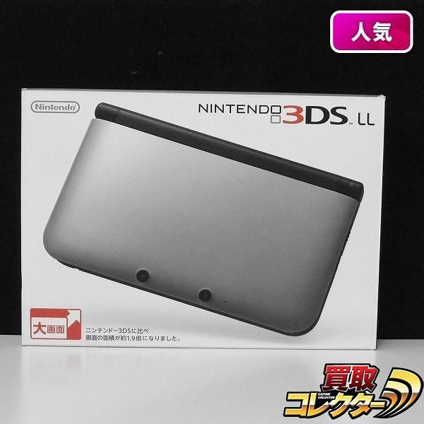 ニンテンドー 3DS LL シルバーxブラック
