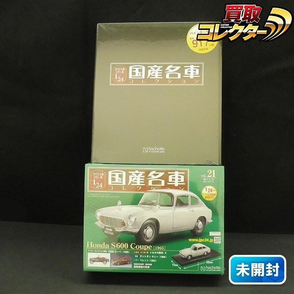 アシェット 1/24 国産名車コレクション ホンダS600 クーペ 他
