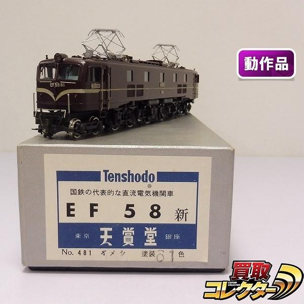 天賞堂 HOゲージ NO.481 EF58 新 お召 塗装 61色