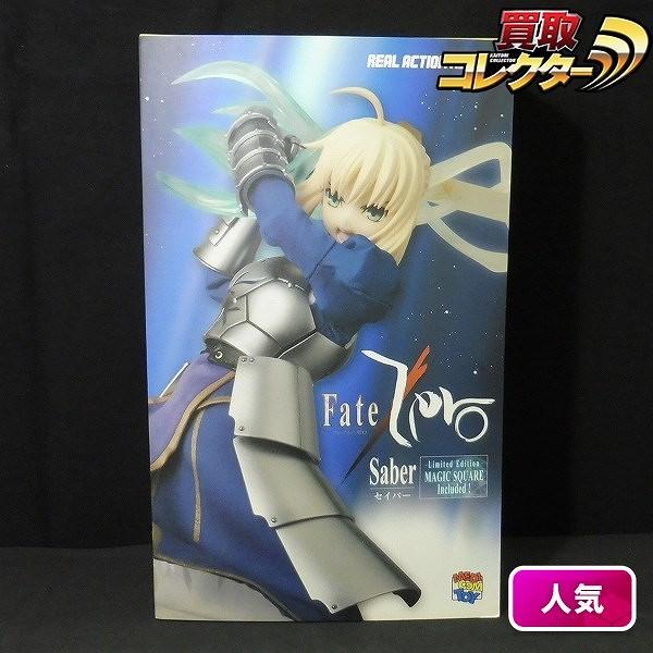 メディコムトイ RAH Fate/ZERO セイバー