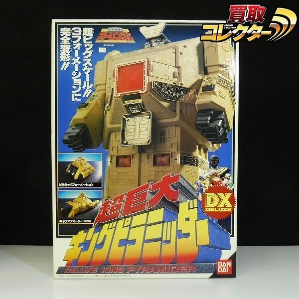 バンダイ 超力戦隊オーレンジャー 超特大 DXキングピラミッダー