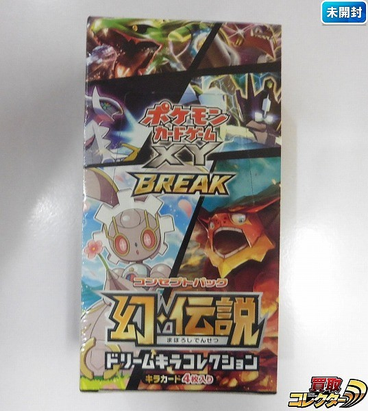 ポケモンカードXY BREAK CP5 幻 伝説 ドリームキラコレクション 1ED 1BOX