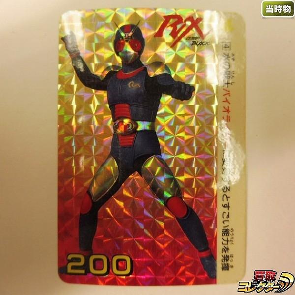 仮面ライダー BLACK RX カードダス バイオライダー プリズム