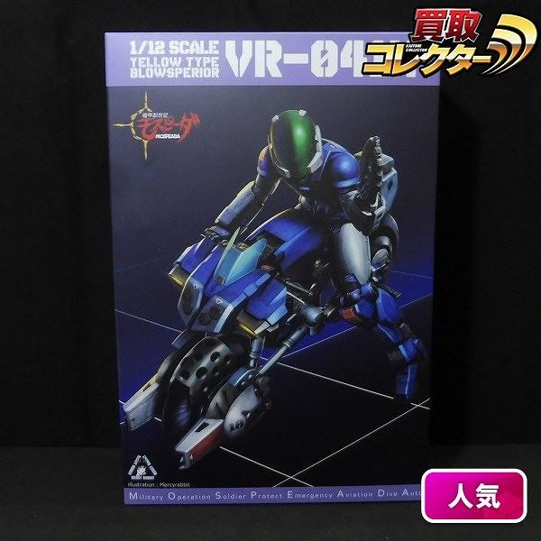 千値練 RIOBOT 1/12 VR-041H ブロウスーペリア イエロー