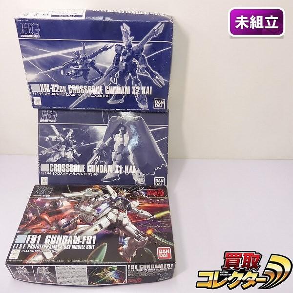 HG 1/144 クロスボーン・ガンダム X2改 X1改 ガンダムF91