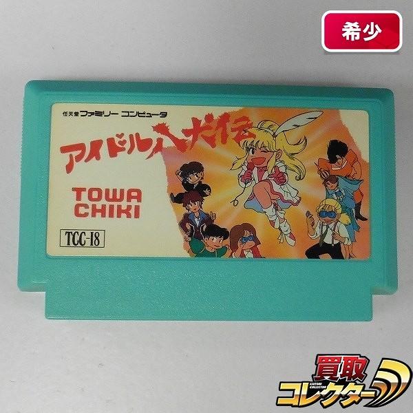 ファミコン ソフト トーワチキ アイドル八犬伝
