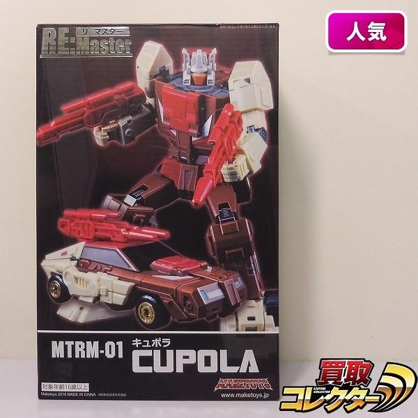 MAKETOYS RE:Master MTRM-01 キュポラ 修正パーツ付