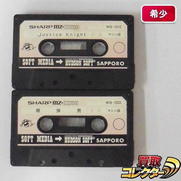 SHARP MZ-2200 ソフト Justice Knight 爆弾男(ボンバーマン)