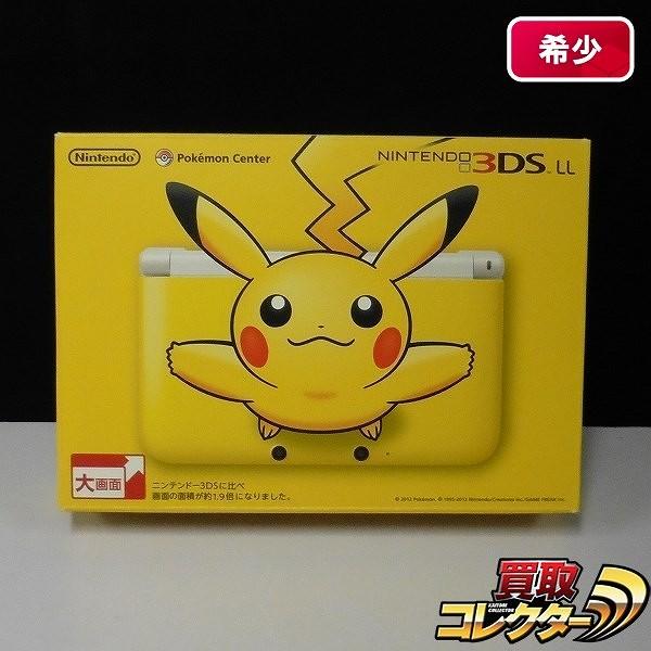 ニンテンドー 3DS LL ピカチュウイエロー ポケセン限定