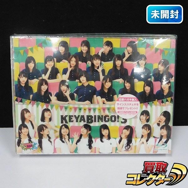欅坂46 KEYABINGO! 3 Blu-ray BOX