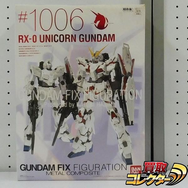 バンダイ GFF メタルコンポジット #1006 ユニコーンガンダム
