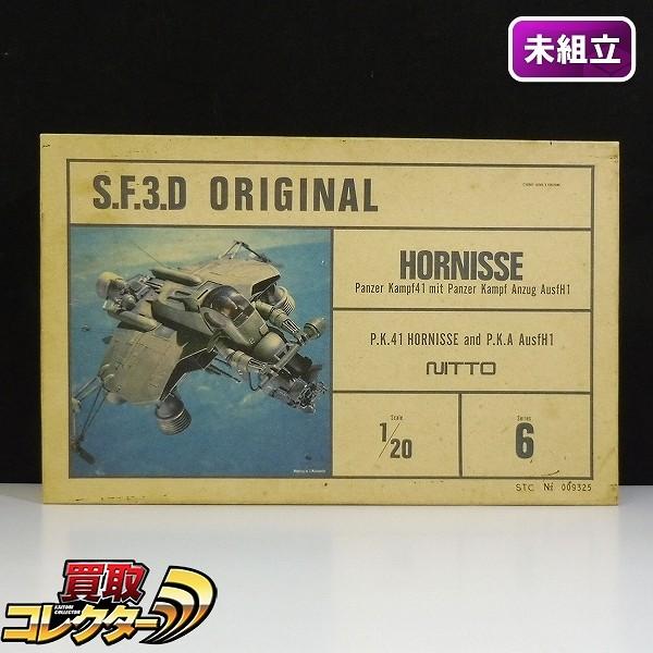 NITTO 1/20 マシーネンクリーガー S.F.3.D ホルニッセ