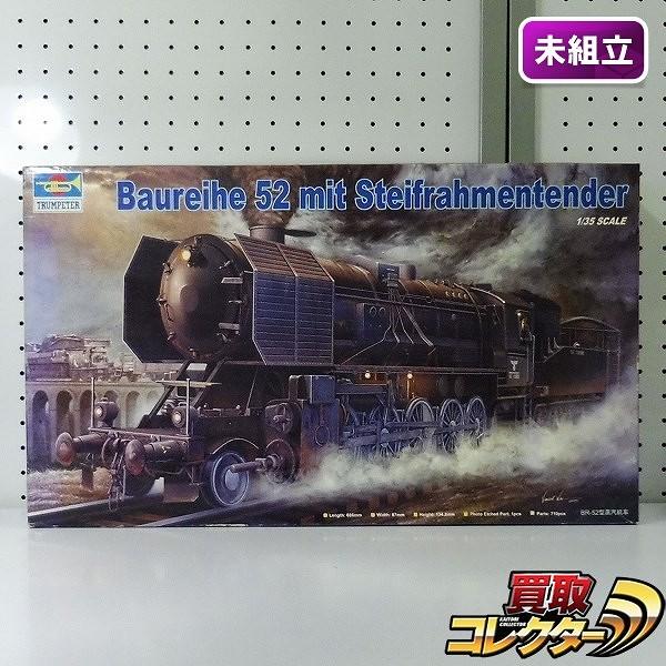 トランペッター NO.00210 1/35 ドイツ軍用蒸気機関車 BR52