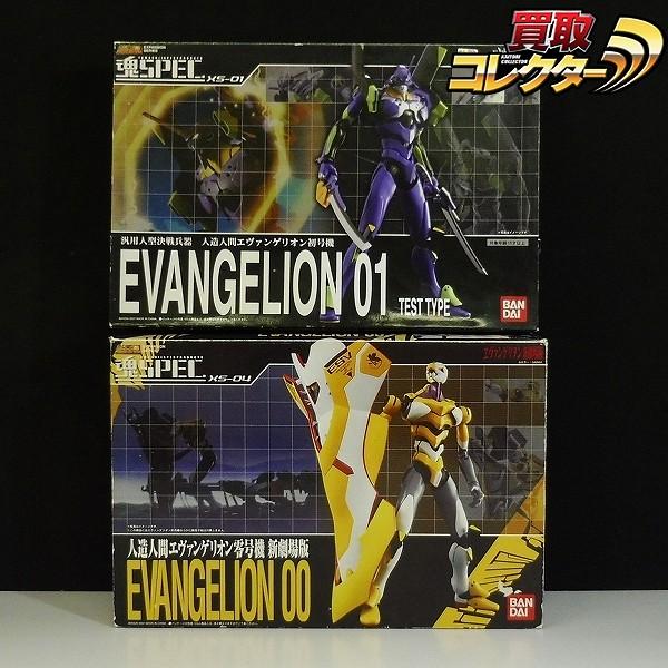 魂SPEC エヴァンゲリオン XS-01 初号機 XS-04 零号機 新劇場版