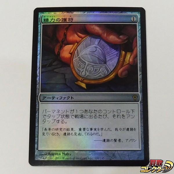MTG Foil 精力の護符 Amulet of Vigor 日本語版 WWK 茶 レア