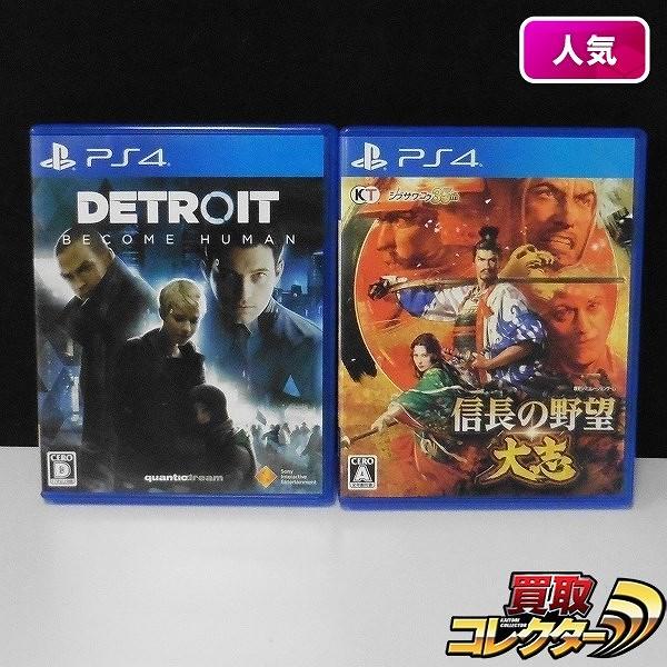 PS4 ソフト 信長の野望 大志 DETROIT Become Human