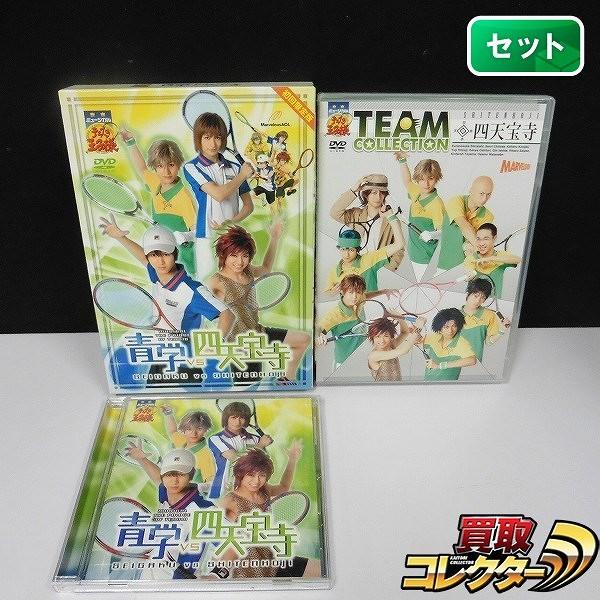DVD/CD ミュージカル テニスの王子様 青学 VS 四天宝寺 他