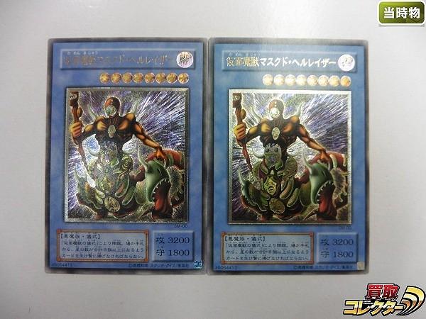 遊戯王 仮面魔獣マスクド・ヘルレイザー SM-00 レリーフ 2枚