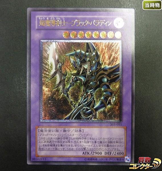 遊戯王 超魔導剣士 ブラック・パラディン アルティメットレア 303/051
