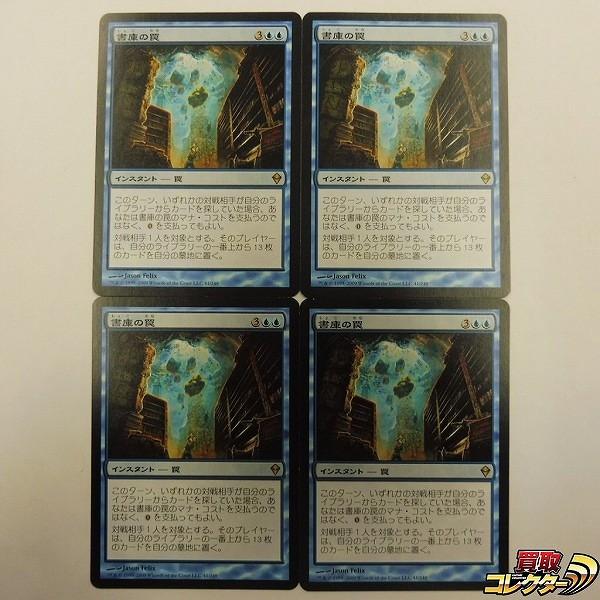 MTG 書庫の罠 Archive Trap 日本語 計4枚 ZEN 青 レア レガシー