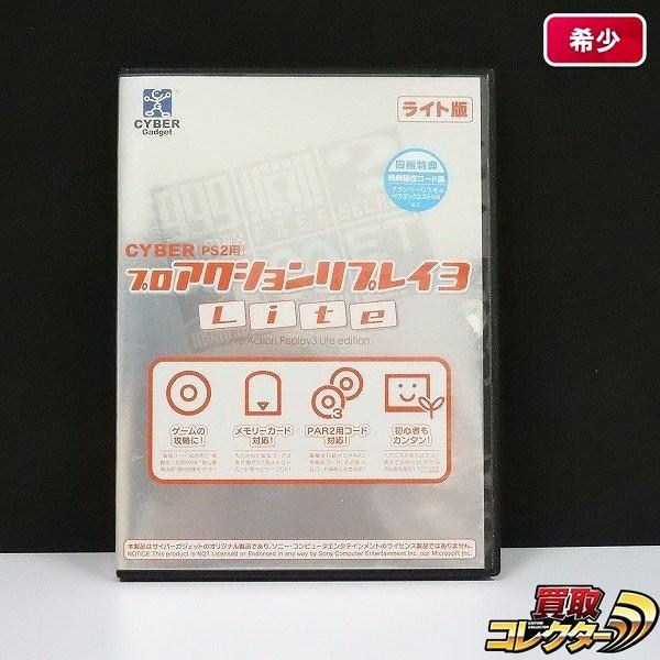 CYBER PS2用 プロアクションリプレイ3 Lite