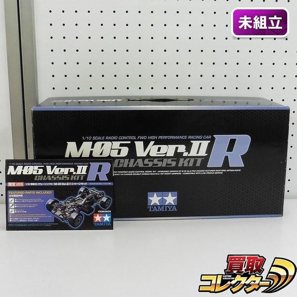 タミヤ 1/10 電動RC M-05 Ver.Ⅱ R シャーシキット LIMITED EDITION