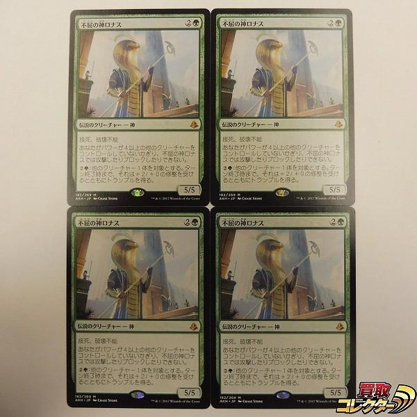 MTG 不屈の神ロナス 日本語版 計4枚 AKH 緑 神話レア 統率者 EDH