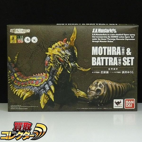S.H.MonsterArts モスラ 幼虫 & バトラ 幼虫 セット