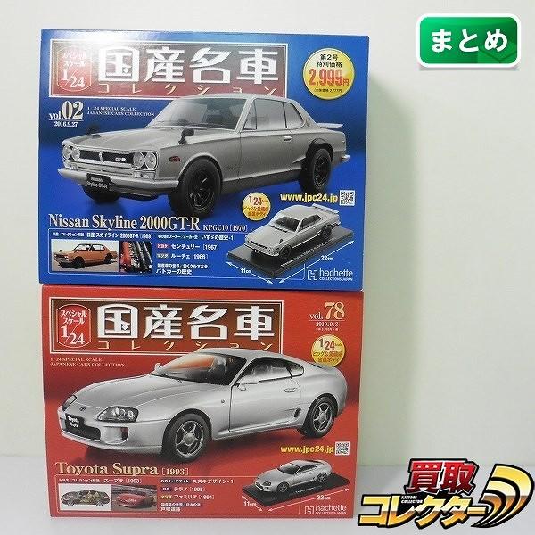 アシェット 1/24 国産名車コレクション VOL.78 トヨタ スープラ 1993 他