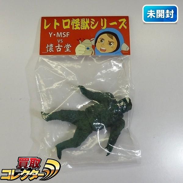Y・MSF 懐古堂 ガイラ リアルカラー ソフビ