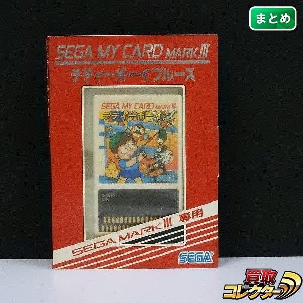 セガ マーク3 専用 ソフト SEGA MY CARD テディーボーイ・ブルース