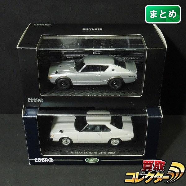 エブロ 1/43 スカイライン GT-E 1980 スカイライン 2000 GT-R KPGC 110 1973