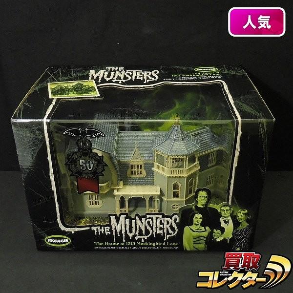 メビウスモデル 1/87 HOスケール マンスターズハウス