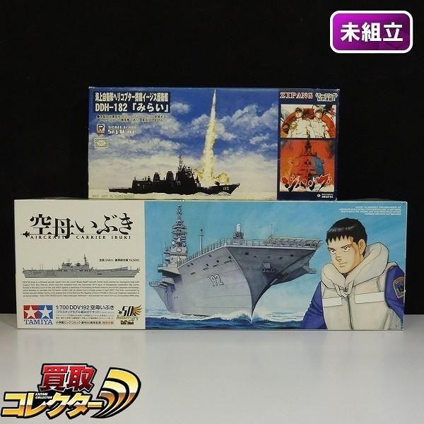 1/700 ピットロード ジパング イージス護衛艦 DDH-182 みらい 他