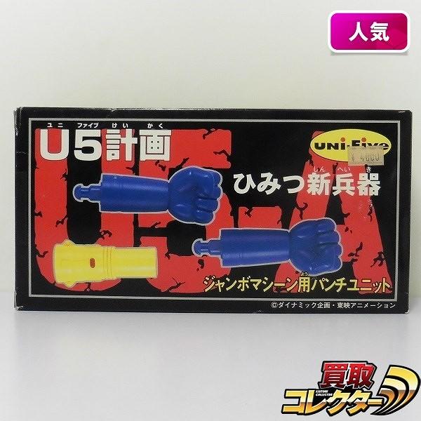 ユニファイブ U5計画 ジャンボマシーン用 パンチユニット