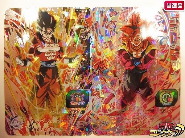 スーパードラゴンボールヒーローズ ベジット:ゼノ ゴジータ:ゼノ