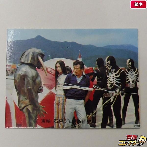 カルビー 旧 仮面ライダーV3 スナック カード 413 KV10版 当時物