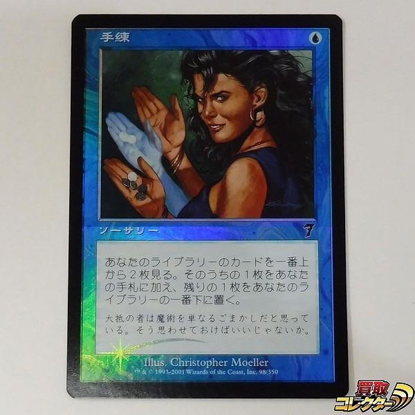 MTG Foil 手練 Sleight of Hand 日本語版 1枚 7ED 青 C コモン
