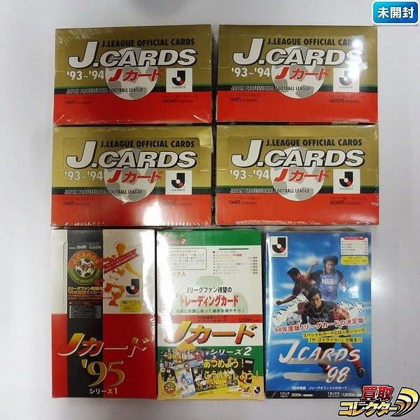 Jカード Jリーグ オフィシャル カード '93~'94年 '95年 シリーズ1 シリーズ2 '98年