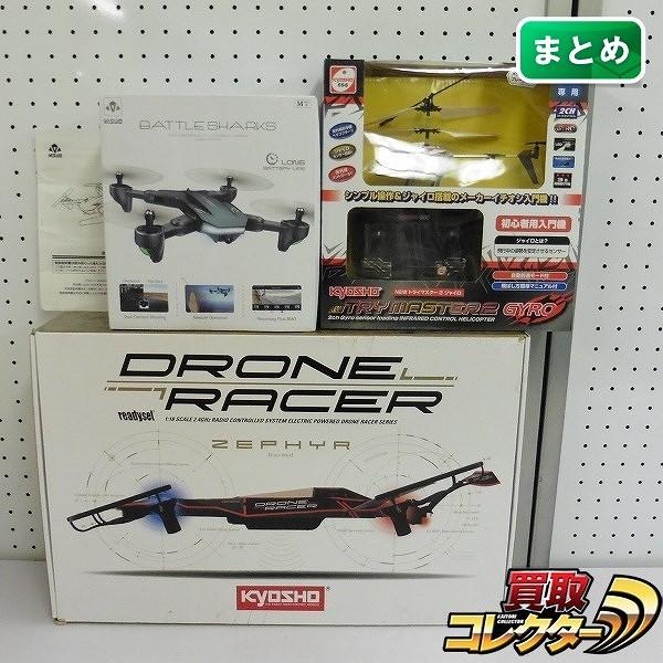 京商 トライマスター2 バトルシャーク VISNO ドローンレーサー