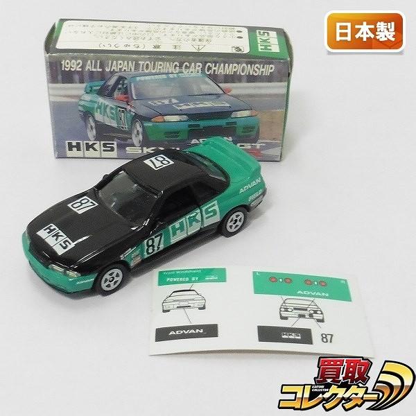トミカ ニッサン スカイライン GT-R HKS #87 アイアイアド特注