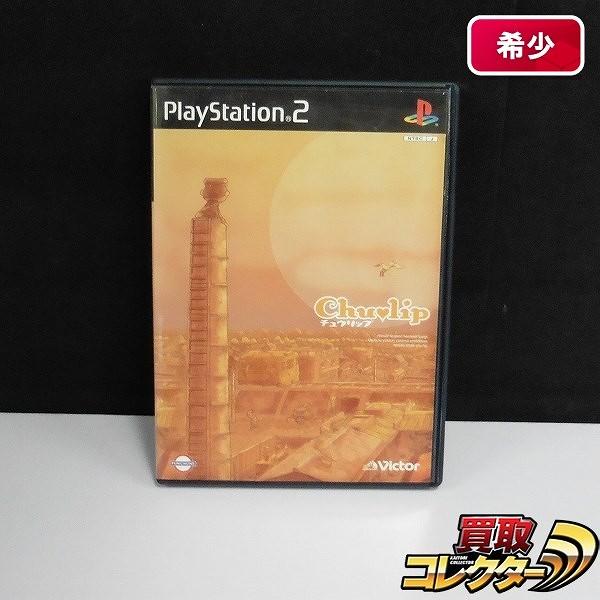 Victor PS2 ソフト チュウリップ