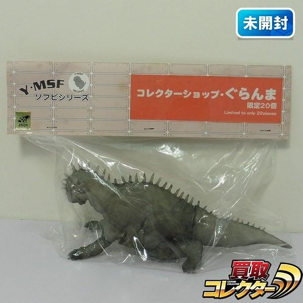Y・MSF ソフビシリーズ コレクターショップ・ぐらんま バラン クリアブラック 限定20個