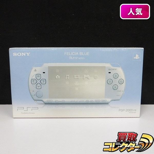 ソニー PSP-2000 フェリシアブルー_1