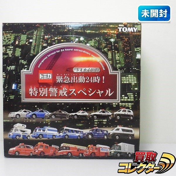 TOMY トミカくじ7 緊急出動24時! 特別警戒スペシャル 1BOX_1