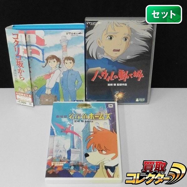 ジブリ Blu-ray コクリコ坂から 横浜特別版 + DVD ハウルの動く城 劇場版 名探偵ホームズ_1