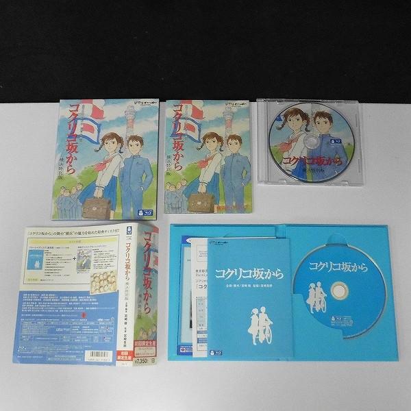 ジブリ Blu-ray コクリコ坂から 横浜特別版 + DVD ハウルの動く城 劇場版 名探偵ホームズ_2
