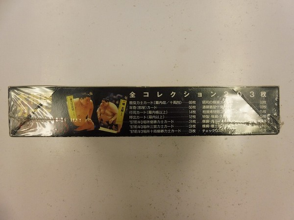 BBM 1997 大相撲カード ボックス 2箱 30パック入 当時物_3