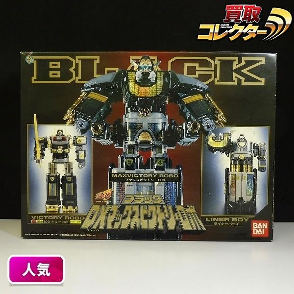 バンダイ DX超合金 GD-15B ブラック DXマックスビクトリーロボ