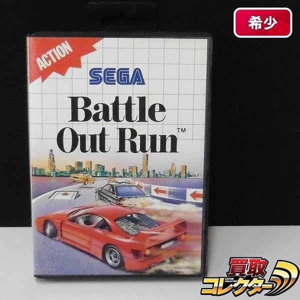 海外版 セガ マスターシステム ソフト Battle Out Run